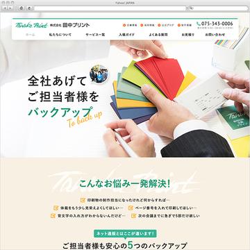 田中プリントコーポレートサイト