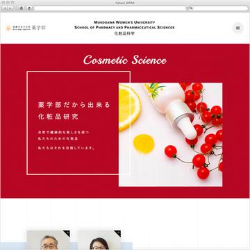 化粧品科学サイト