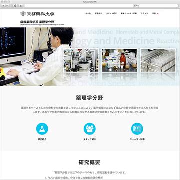 京都薬科大学 代謝分析学分野