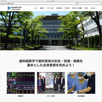 朝日大学 歯学部 口腔病態医療学講座 歯科麻酔学分野サイト