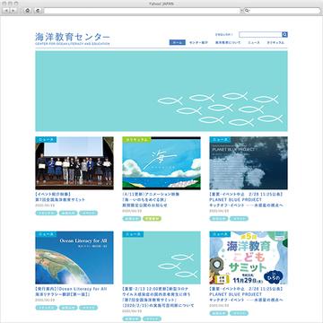 東京大学海洋教育センター