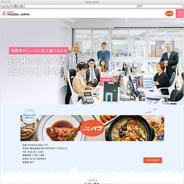 株式会社PAGODA・JAPAN