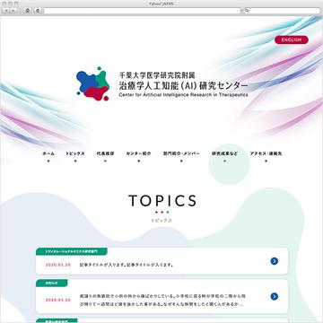 千葉大学 治療学人工知能(AI)研究センター