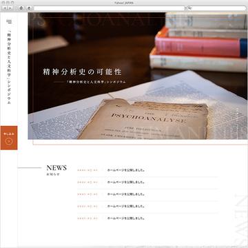 京都大学 「精神分析史と人文科学」シンポジウムサイト