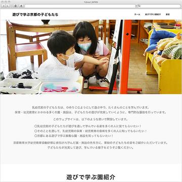 京都教育大学 幼児学教育専攻 遊びで学ぶ京都の子どもたちサイト