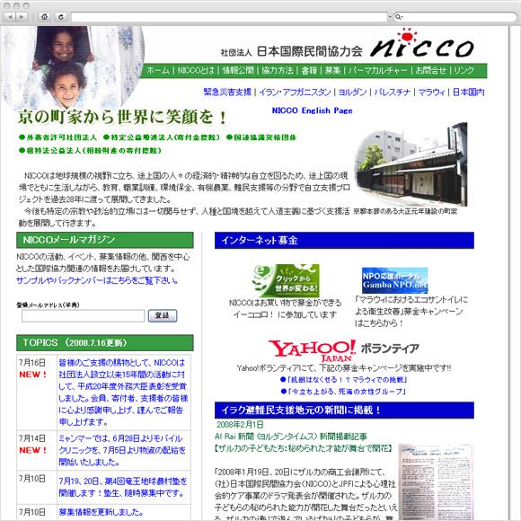 社団法人 日本国際民間協力会