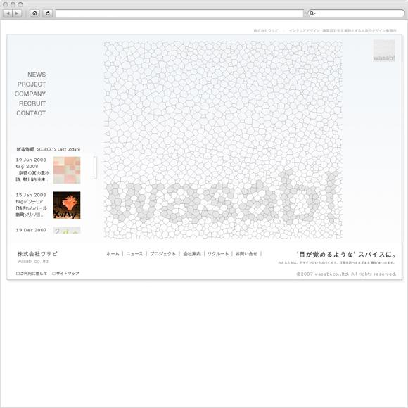 インテリアデザイン・建築設計の株式会社ワサビ