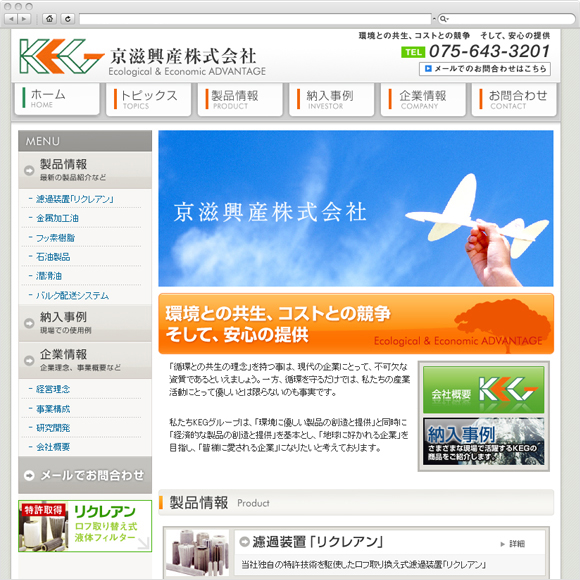 京滋興産株式会社