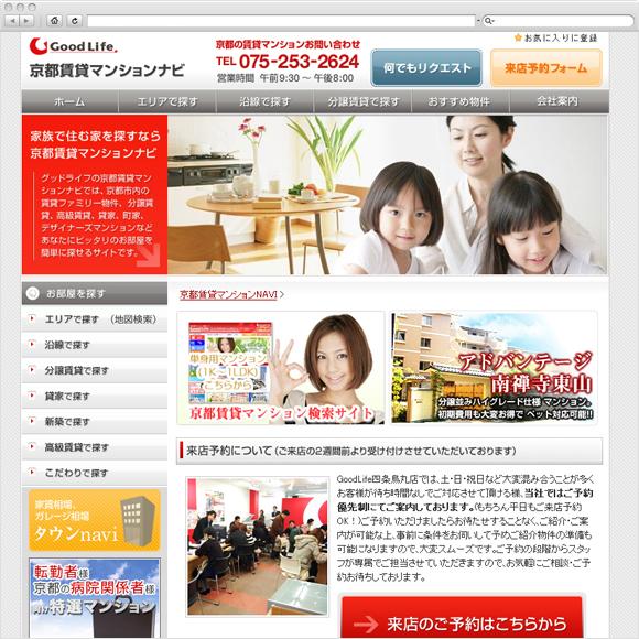 京都賃貸マンションナビ
