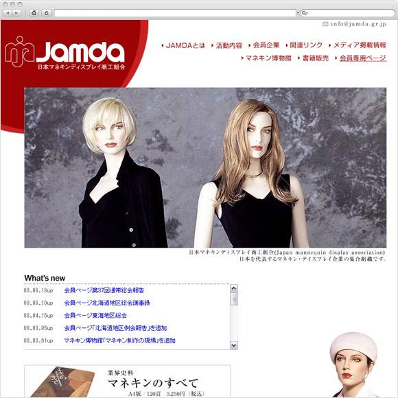 JAMDA(日本マネキンディスプレイ商工組合)