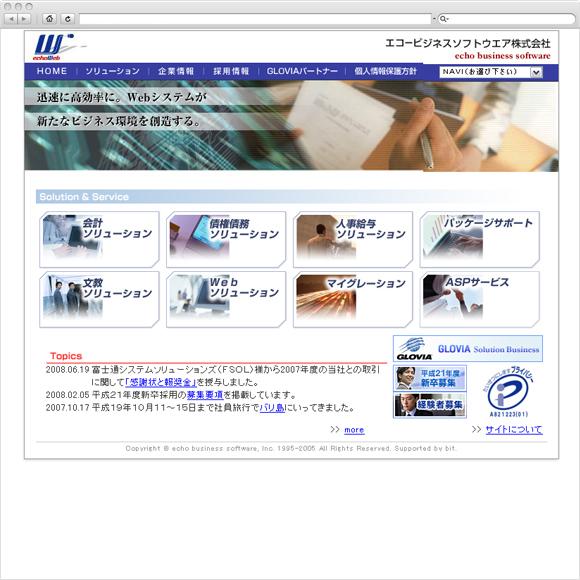 エコービジネスソフトウエア株式会社