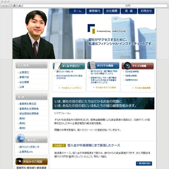株式会社フィナンシャル・インスティテュート