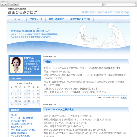 京都市左京の開業医 蘆田ひろみブログ