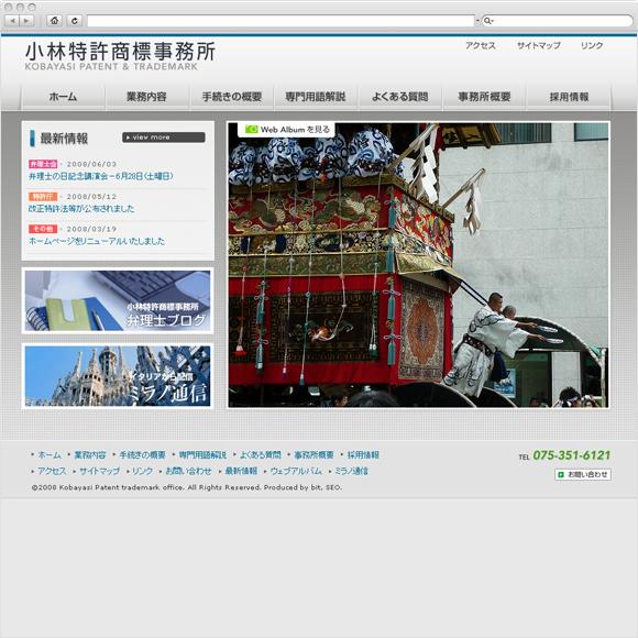 京都 特許取得(商標登録)小林特許商標事務所