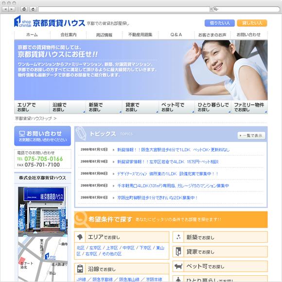 京都賃貸ハウス