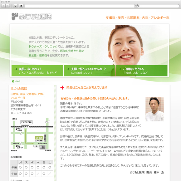 美肌、脱毛、ED治療 滋賀県ふじもと医院