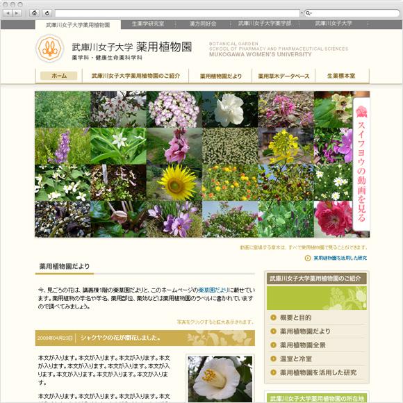 武庫川女子大学 薬用植物園