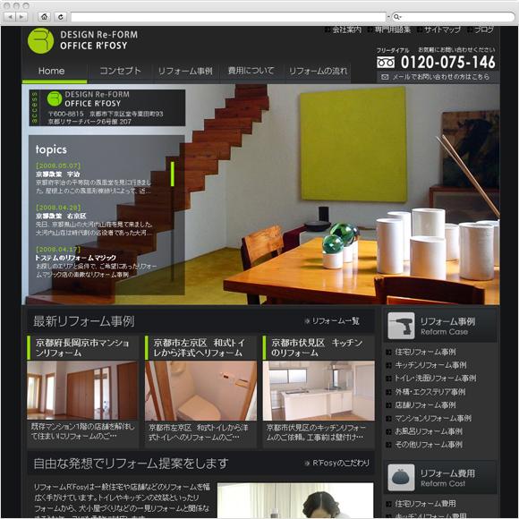 京都の住宅、店舗のリフォームならリフォームR'Fosy