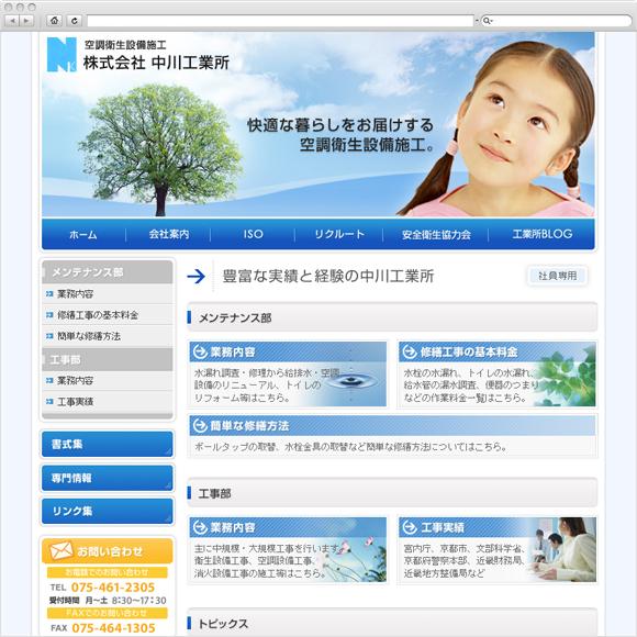 中川工業所