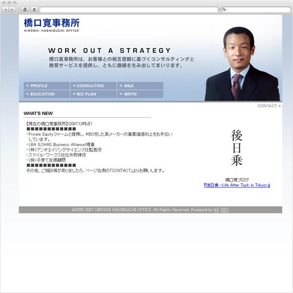 橋口寛事務所