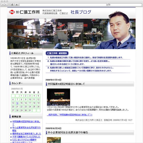 仁張工作所 社長さまブログ