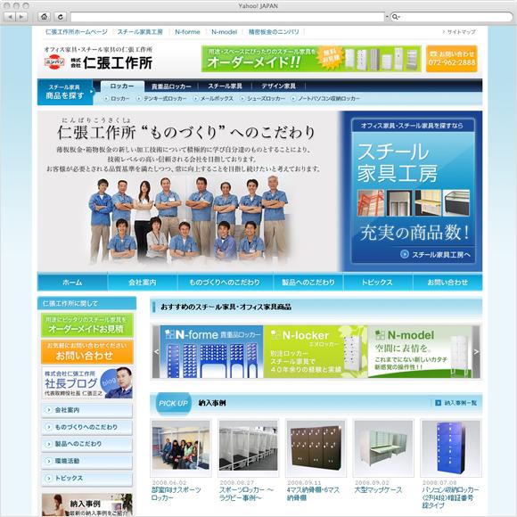 株式会社仁張工作所