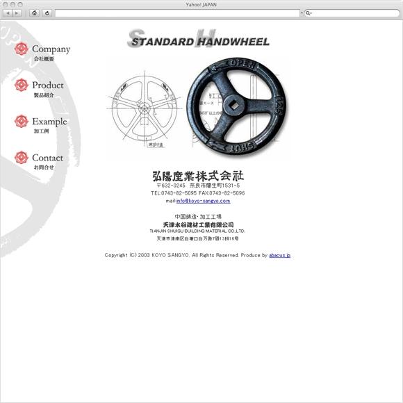 弘陽産業株式会社