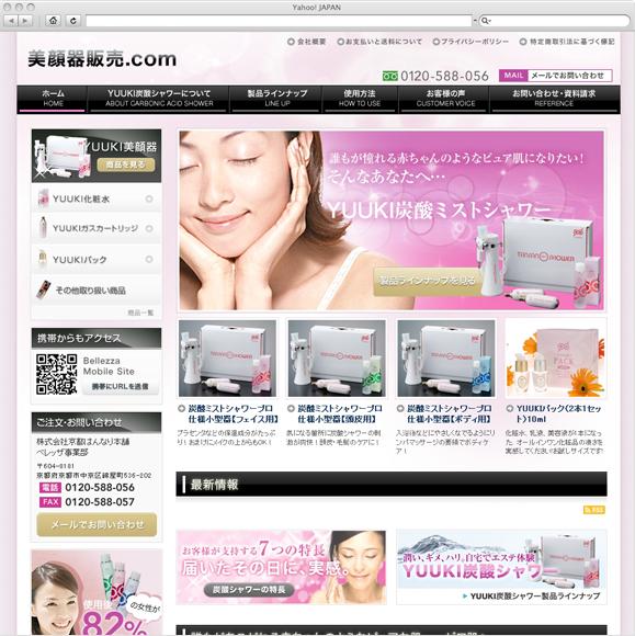 美顔器販売.com