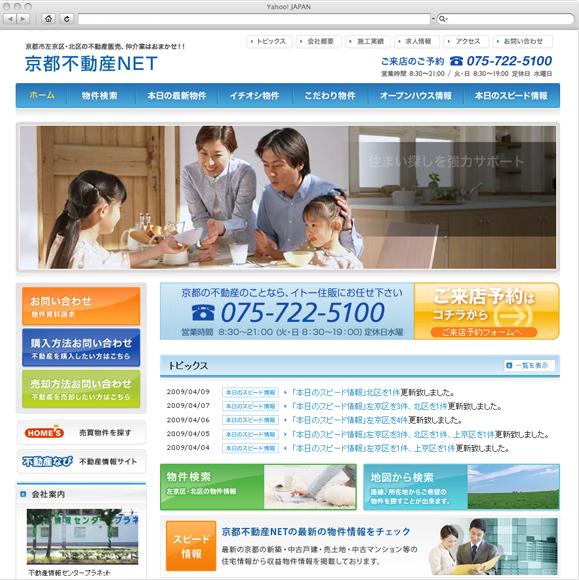 京都不動産NET