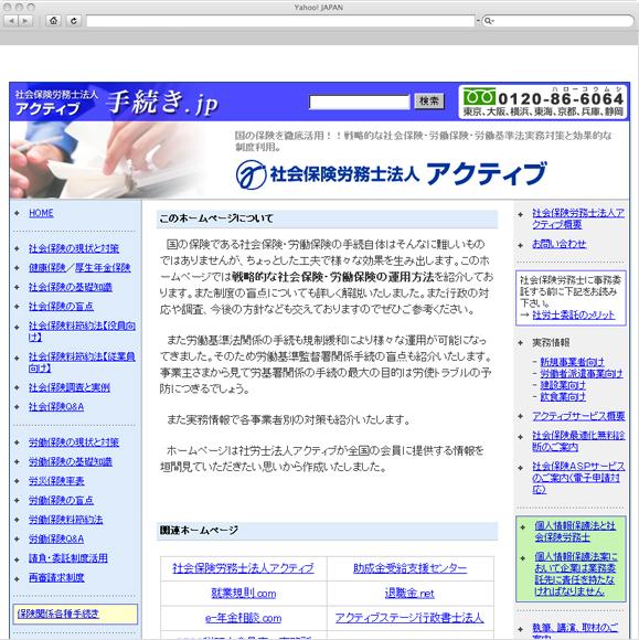 手続き.jp
