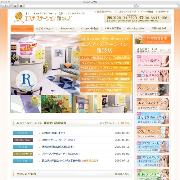 エステ・ステーション 難波店