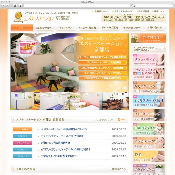 エステ・ステーション 京都店