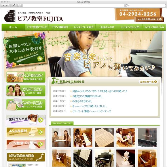ピアノ教室FUJITA