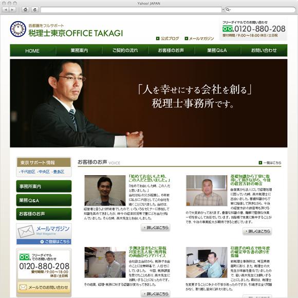 税理士東京 OFFICE TAKAGI