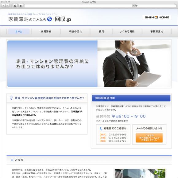 e-回収.jp