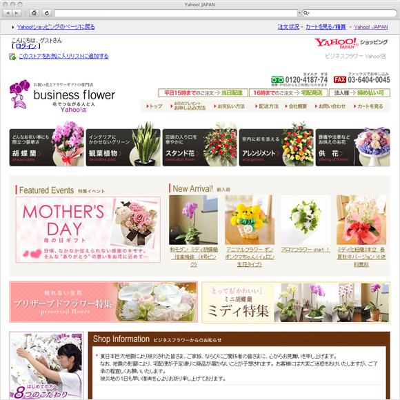 ビジネスフラワー(Yahoo!店)