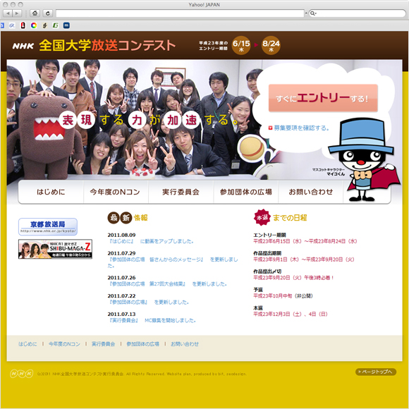 NHK全国大学放送コンテスト