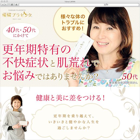 優駿プラセンタ(LP)