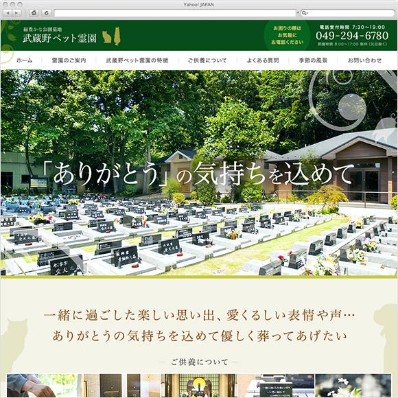 武蔵野ペット霊園