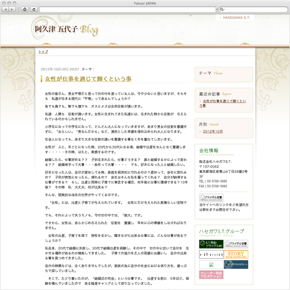 ハセガワエスティ 阿久津社長ブログ