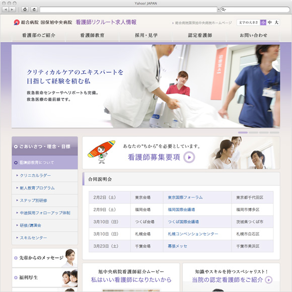 総合病院 国保旭中央病院 看護師リクルート求人情報