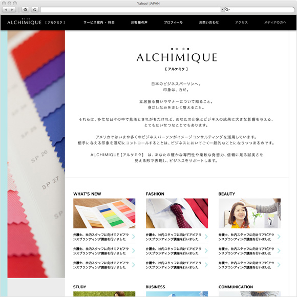 ALCHIMIQUE [アルケミク]