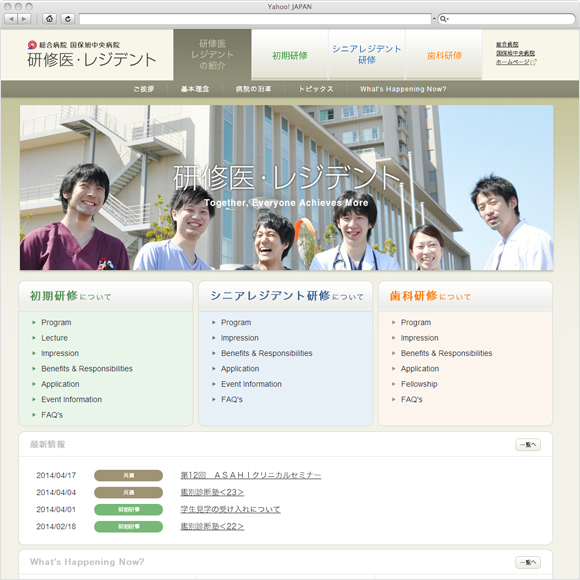 総合病院 国保旭中央病院 研修医・レジデント