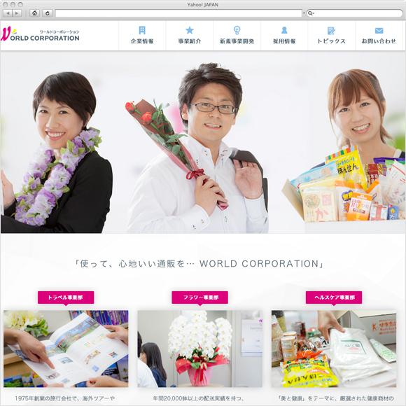 ワールドコーポレーション株式会社