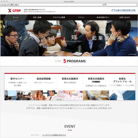 京都大学 GTEP