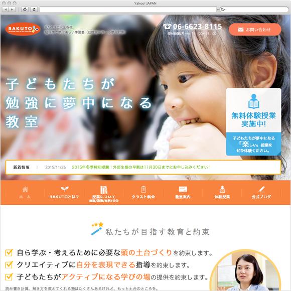 学習塾RAKUTO天王寺校