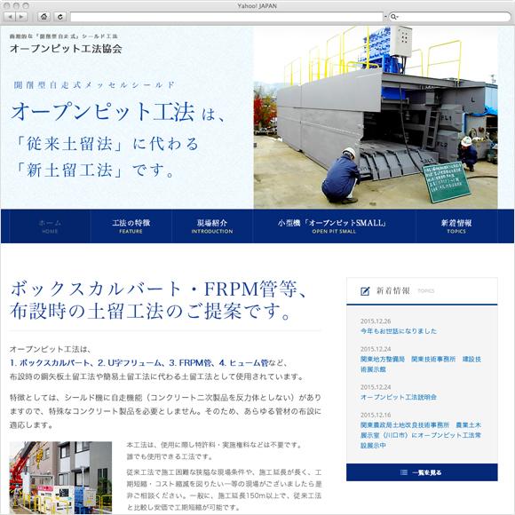 オープンピット工法協会