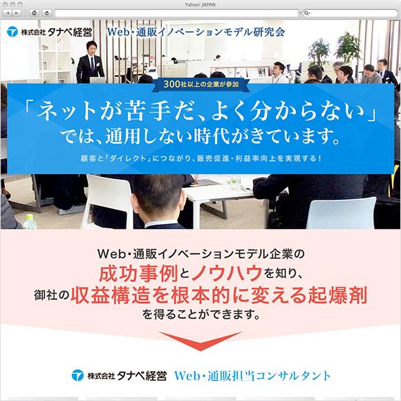 株式会社タナベ経営(LP)