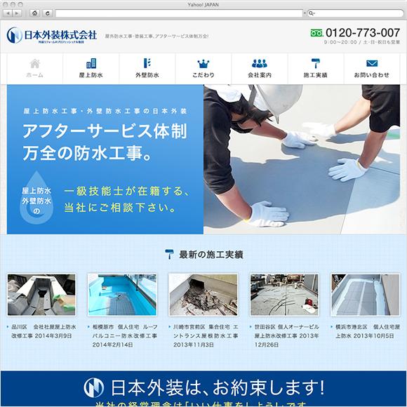 日本外装株式会社