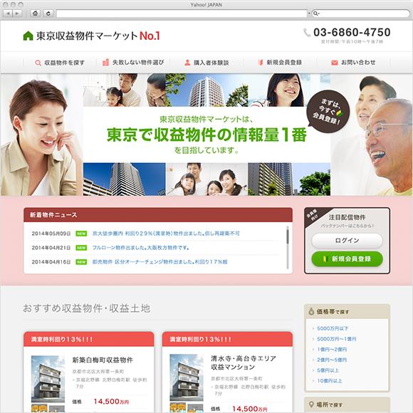 日本収益不動産株式会社 東京収益物件マーケット